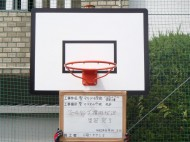 聖マリア小学校 バスケットゴール