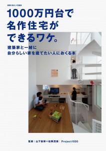 1000万円で名作住宅ができるワケ。