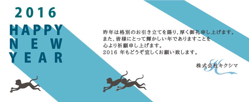 topimages謹賀新年2016