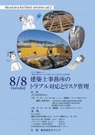 「建築士事務所のトラブル対応とリスク管理」をテーマに開催