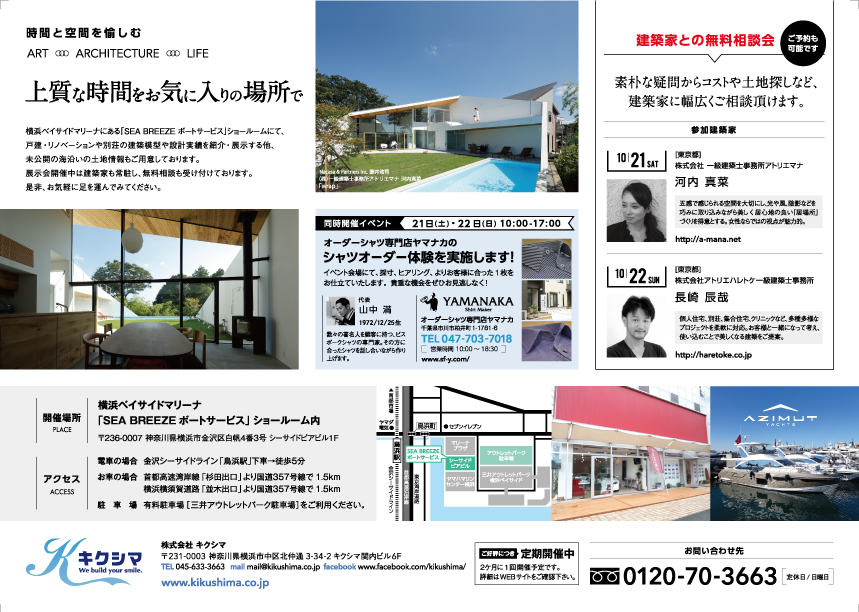 kikushima_event_5_out_ol_ura