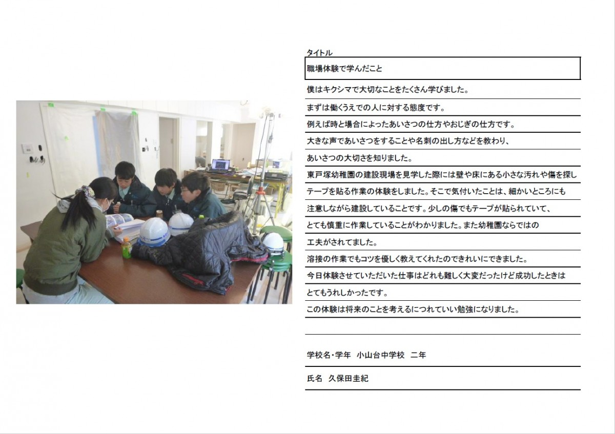 久保田圭紀レポート原稿