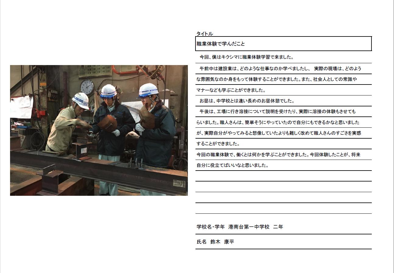 鈴木康平レポート