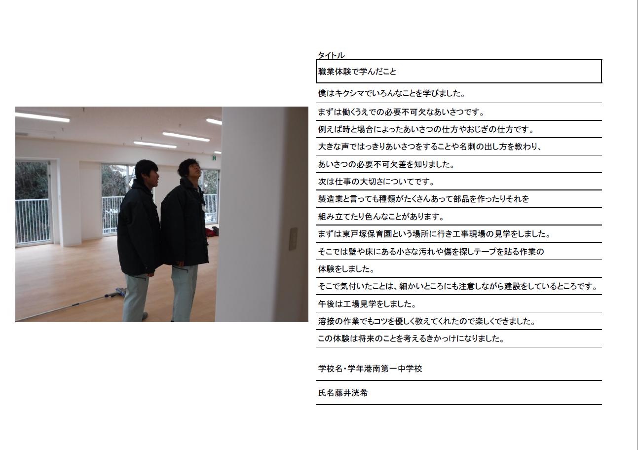 藤井洸希レポート